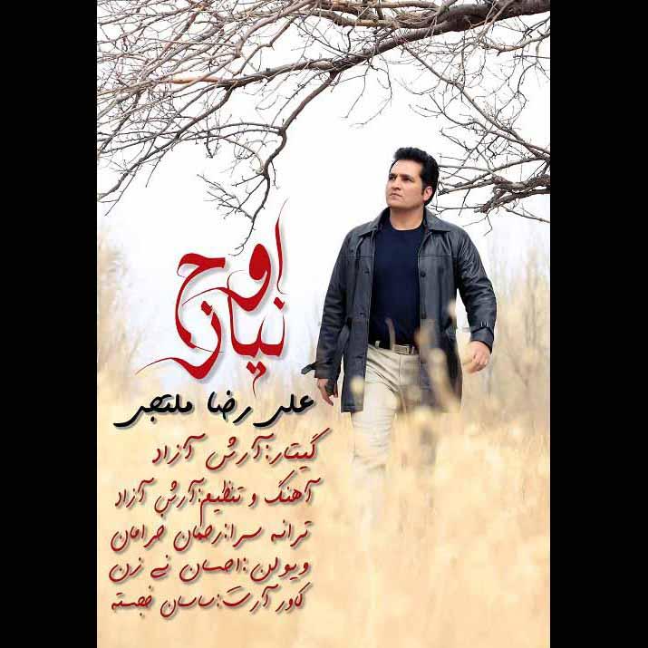 دانلود آهنگ جدید علی رضا ملتجی بنام اوج نیاز