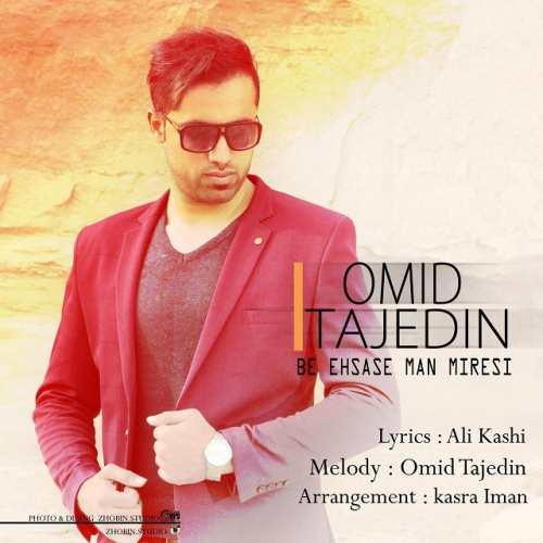 دانلود آهنگ جدید امید تاج الدین بنام به احساس من میرسی