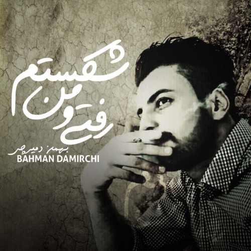 دانلود آهنگ جدید بهمن دمیرچی بنام رفتی من شکستم