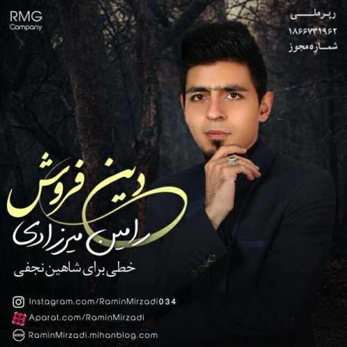دانلود آهنگ جدید رامین میرزادی بنام دین فروش