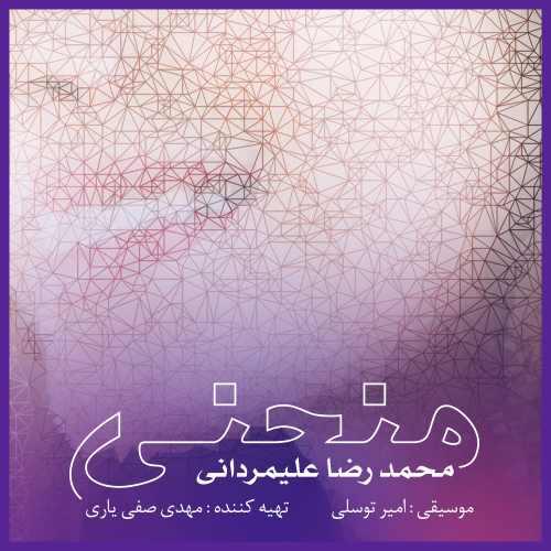 دانلود آهنگ جدید علی احسان صالح بنام گلنار