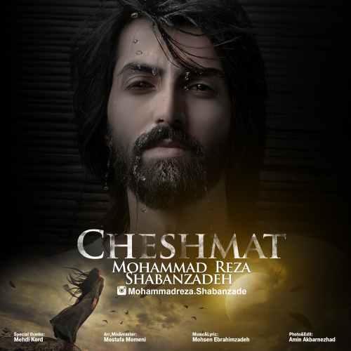 دانلود آهنگ جدید محمدرضا شعبانزاده بنام چشمات