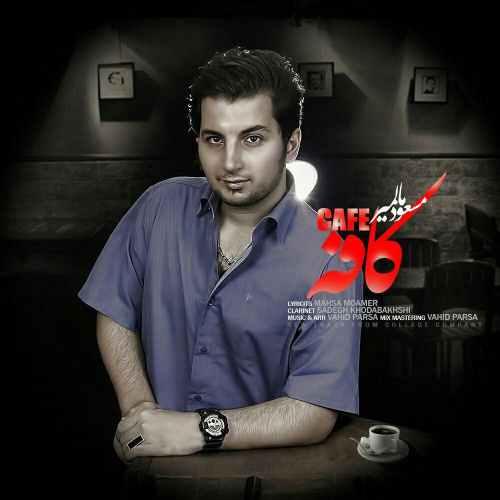 مسعود مالمیر کافه