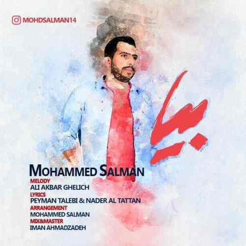 دانلود آهنگ جدید محمد سلمان بنام بیا
