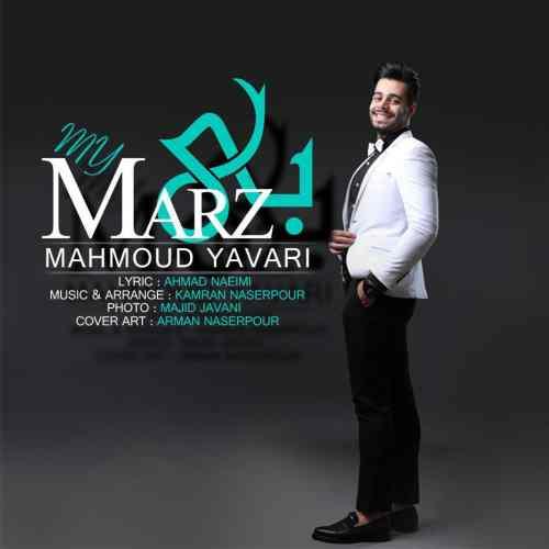 دانلود آهنگ جدید محمود یاوری بنام بی مرز