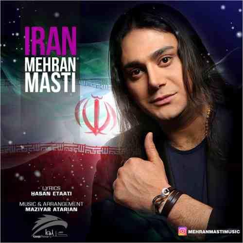 دانلود آهنگ جدید مهران مستی بنام ایران