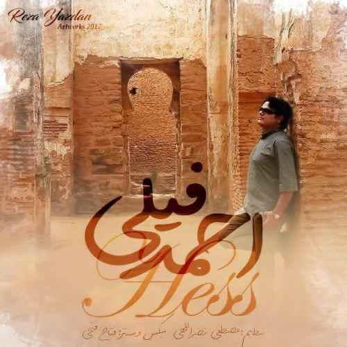 دانلود آهنگ جدید احمد فیلی بنام حس