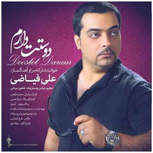 دانلود آهنگ جدید علی فیاضی بنام دوستت دارم