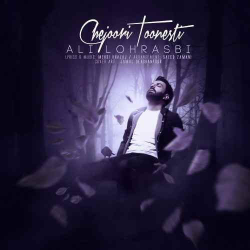 دانلود آهنگ جدید علی لهراسبی بنام چجوری تونستی