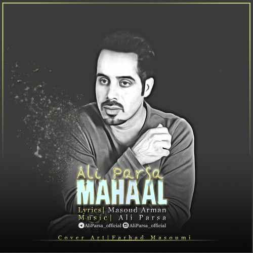دانلود آهنگ جدید علی پارسا بنام محال