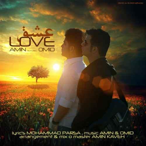 دانلود آهنگ جدید امین و امید بنام عشق