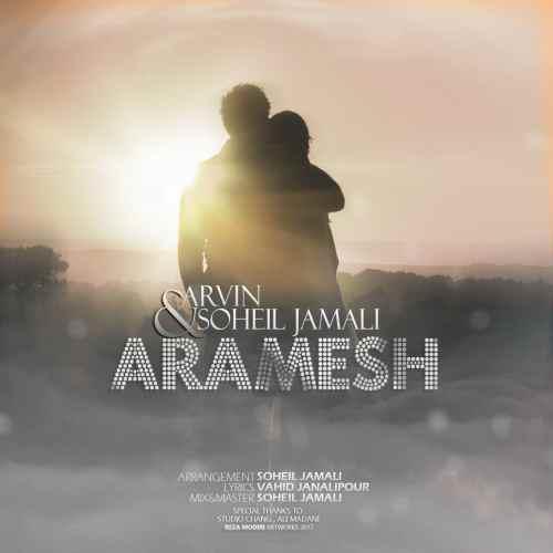 دانلود آهنگ جدید آروین و سهیل جمالی بنام آرامش