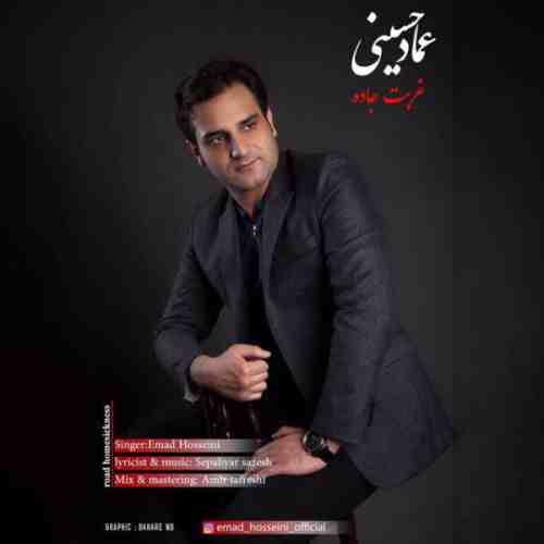 دانلود آهنگ جدید ریمیکس عماد حسینی بنام غربت جاده