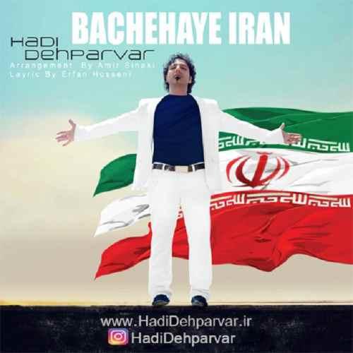 دانلود آهنگ جدید هادی دهپرور بنام بچه های ایران