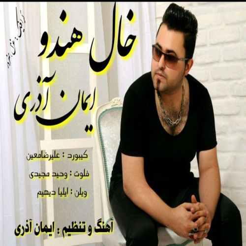 دانلود آهنگ جدید ایمان آذری بنام خال هندو