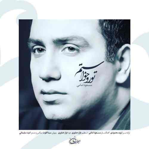 دانلود آهنگ جدید مسعود امامی بنام تو رو خواستم