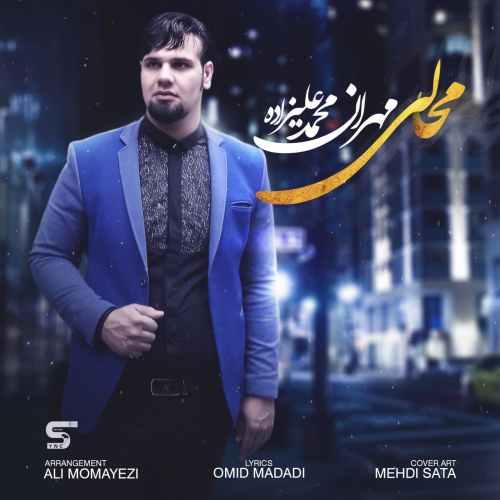 دانلود آهنگ جدید مهران محمد علیزاده بنام محالی