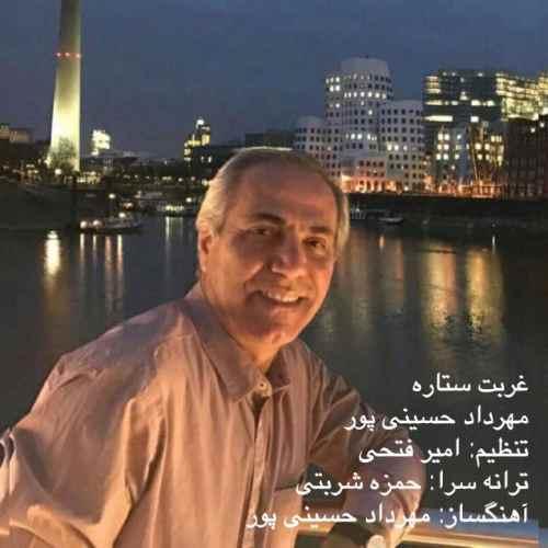 دانلود آهنگ جدید مهرداد حسینی پور بنام غربت ستاره