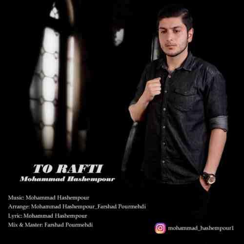 دانلود آهنگ جدید محمد هاشم پور بنام تو رفتی