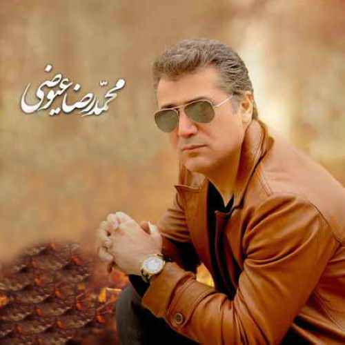 دانلود موزیک ویدیو جدید محمدرضا عیوضی به نام چاردیواری