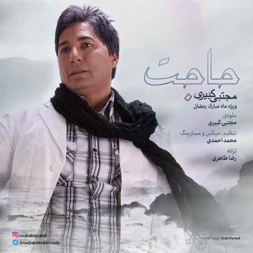 دانلود آهنگ جدید مجتبی کبیری بنام حاجت