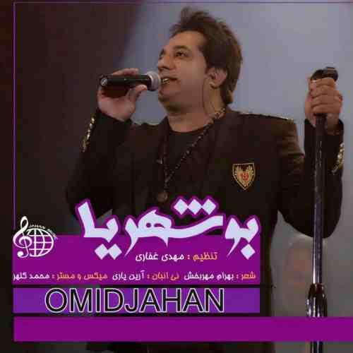 دانلود آهنگ جدید امید جهان بنام بوشهریا