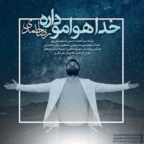 دانلود آهنگ جدید رضا احمدی بنام خدا هوام و داره