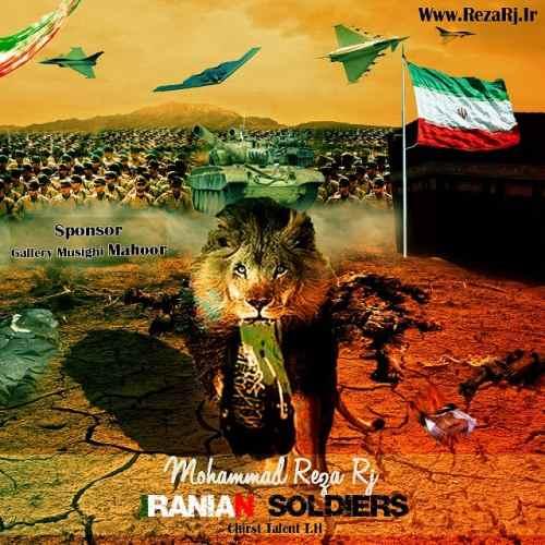 دانلود آهنگ جدید رضا آرجی بنام سربازان ایران