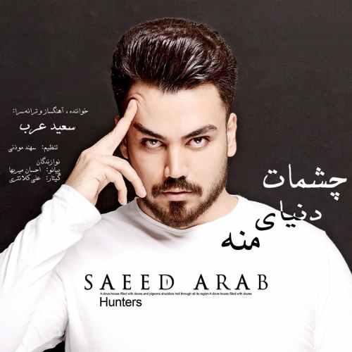دانلود آهنگ جدید سعید عرب بنام چشمات دنیای منه