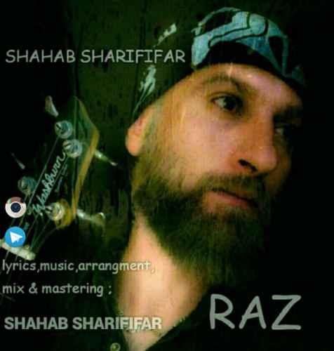 دانلود آهنگ جدید شهاب شریفی فر بنام راز