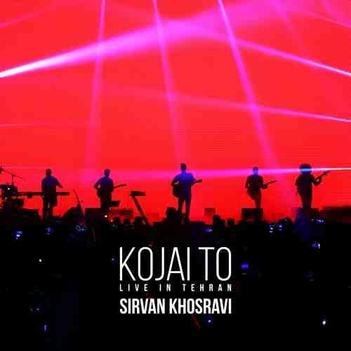 دانلود آهنگ جدید سیروان خسروی بنام کجایی تو (اجرای زنده)
