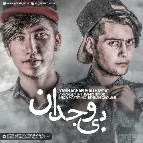 دانلود آهنگ جدید یاسین آقایی و علی حسرت بنام بی وجدان