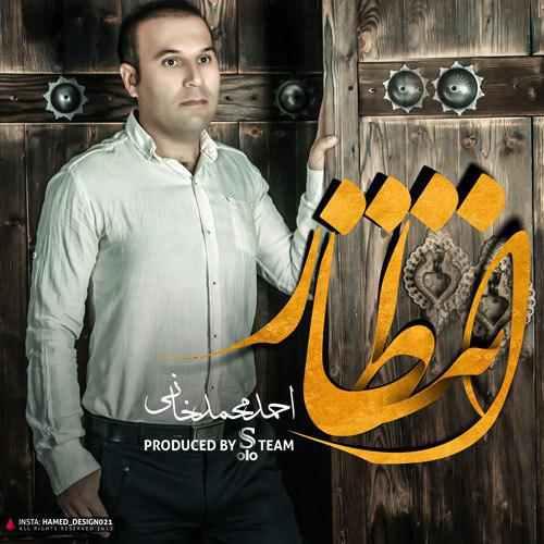 دانلود آهنگ جدید محمد خانی بنام انتظار