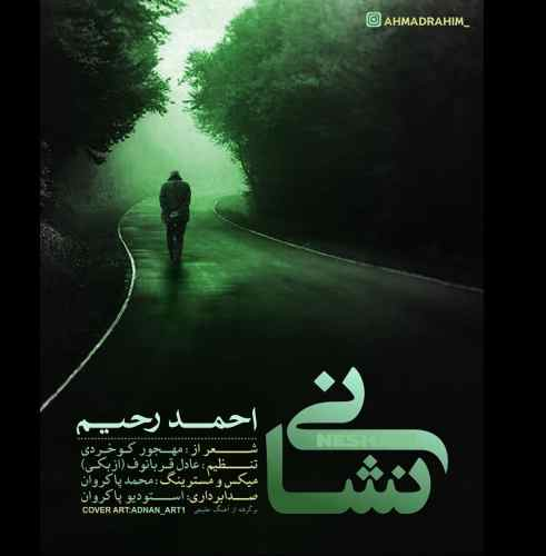 دانلود آهنگ جدید احمد رحیم بنام نشانی