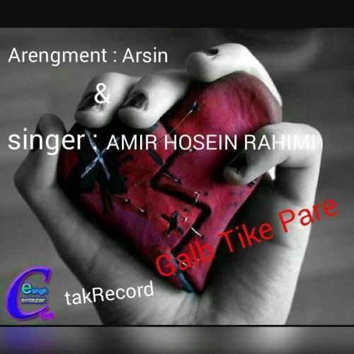 دانلود آهنگ جدید امیرحسین رحیمی بنام قلبه تیکه پاره