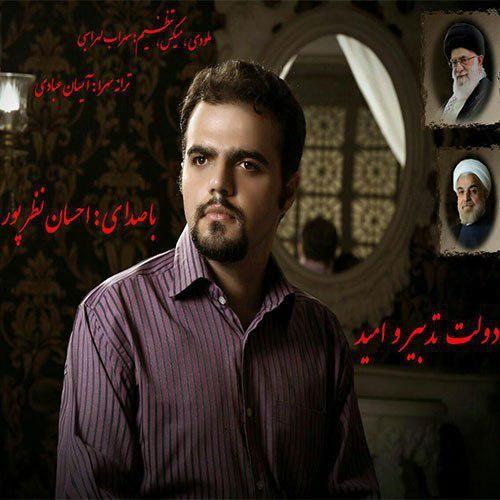 دانلود آهنگ جدید احسان نظر پور بنام دولت تدبیر و امید