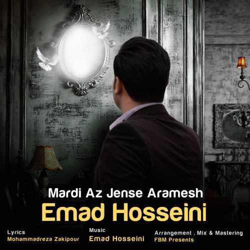 دانلود آهنگ جدید عماد حسینی بنام مردی از جنس آرامش