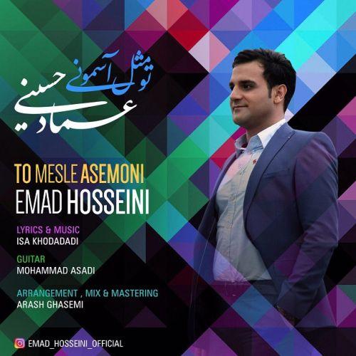 دانلود آهنگ جدید عماد حسینی بنام تو مثل آسمونی
