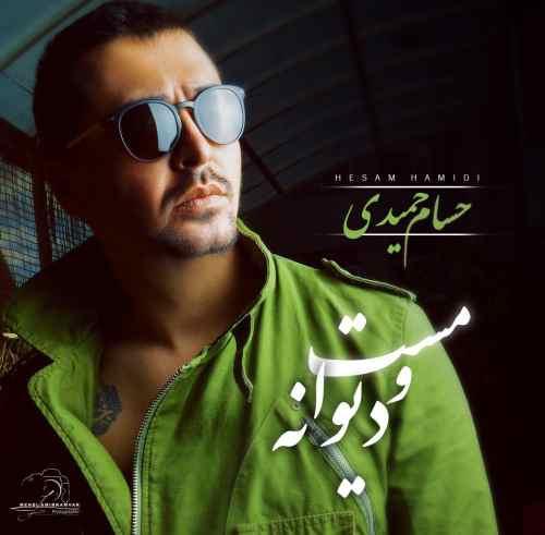 دانلود آهنگ جدید حسام حمیدی بنام مست و دیوانه