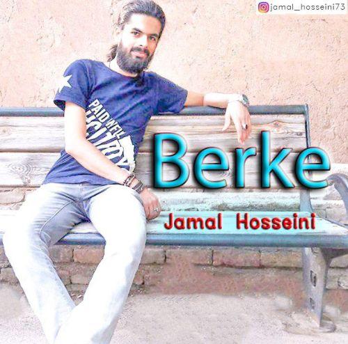 دانلود آهنگ جدید جمال حسینی بنام برکه