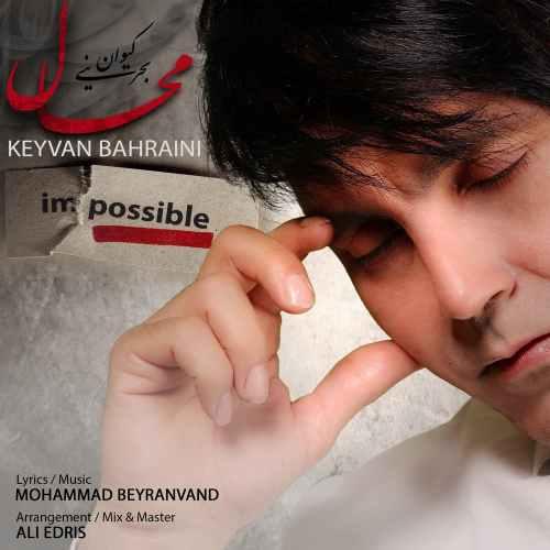 دانلود آهنگ جدید کیوان بحرینی بنام محال