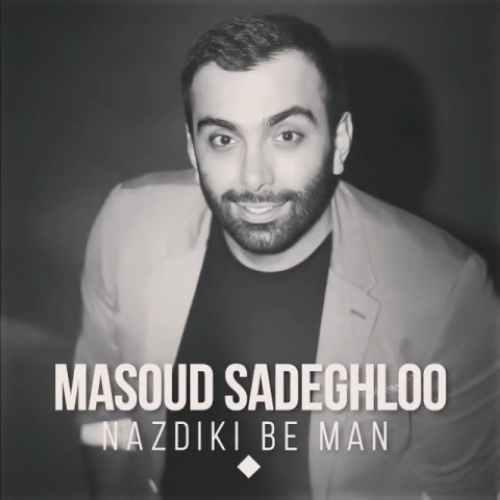 دانلود آهنگ جدید مسعود صادقلو بنام نزدیکی به من