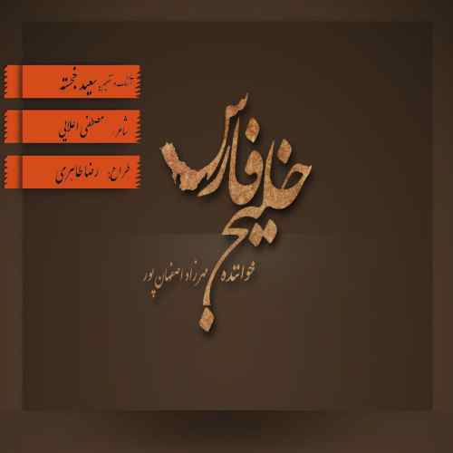 دانلود آهنگ جدید مهرزاد اصفهانپور بنام خلیج فارس