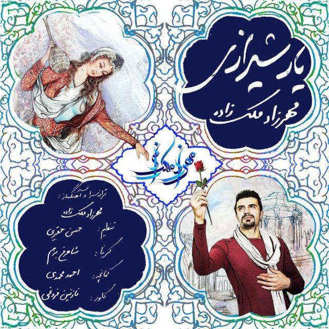 دانلود آهنگ جدید مهرزاد ملک زاده بنام یار شیرازی