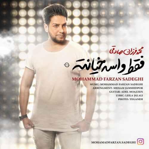 دانلود آهنگ جدید محمد فرزان صادقی بنام فقط واسه خیانته