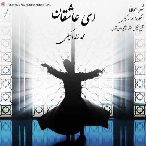 دانلود آهنگ جدید محمد زند وکیلی بنام ای عاشقان