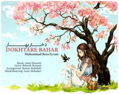 دانلود آهنگ جدید محمدرضا عیوضی بنام دختر بهار