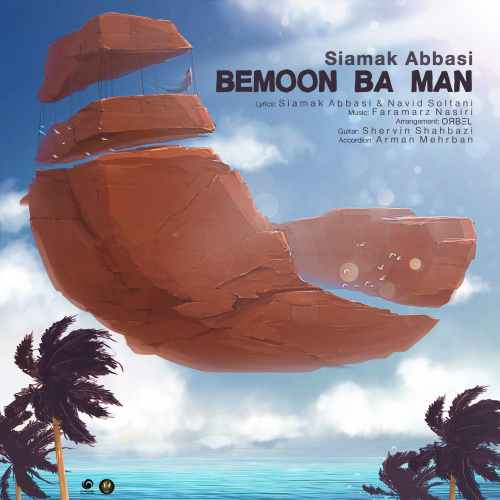 دانلود آهنگ جدید سیامک عباسی بنام بمون با من