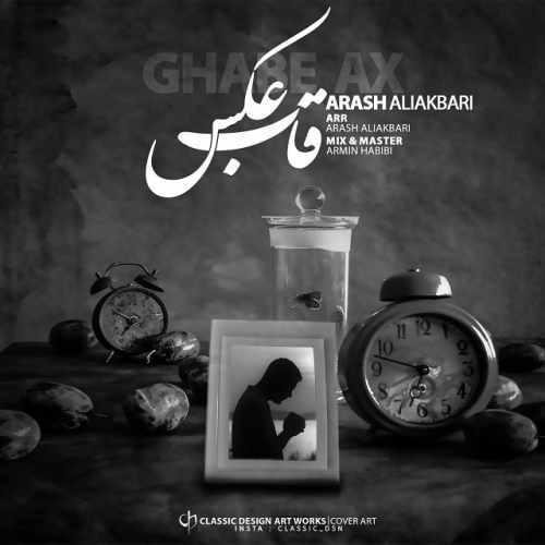 دانلود آهنگ جدید آرش علی اکبری بنام قاب عکس