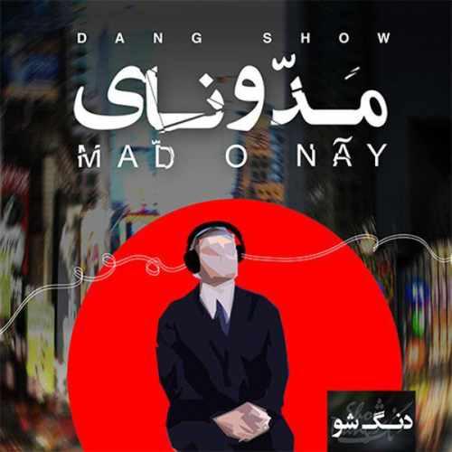 دانلود آلبوم جدید دنگ شو بنام مدّونای